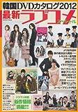韓国DVDカタログ2012最新ラブコメスペシャル (学研ムック)