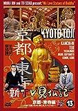 新TV見仏記13 京都・東寺編 ~4Kで撮っちゃいましたスペシャル~[DVD]
