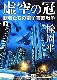 虚空の冠(下): 覇者たちの電子書籍戦争 (新潮文庫)