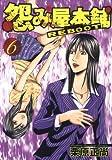 怨み屋本舗 REBOOT 6 (ヤングジャンプコミックス)