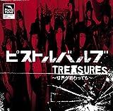 TREASURES~世界が終わっても~(初回限定盤)(DVD付)