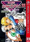 魔人探偵脳噛ネウロ カラー版 22 (ジャンプコミックスDIGITAL)