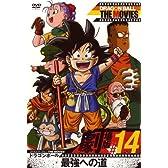 DRAGONBALL THE MOVIES #14 ドラゴンボール 最強への道 [DVD]