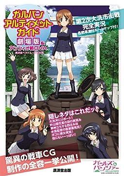 ガルパン・アルティメット・ガイド 劇場版&アンツィオ戦OVA (廣済堂ベストムック)
