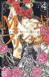 M式プリンセス 4 (白泉社レディース・コミックス)
