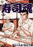 寿司魂 3 (ニチブンコミックス)