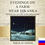 Evenings on a Farm Near Dikanka [Russian Edition] | Nikolai Gogol