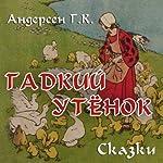 Gadkij utjonok. Sbornik skazok | Hans Christian Andersen
