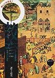 教育―誕生と終焉 (叢書 産む・育てる・教える 匿名の教育史)