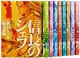 信長のシェフ コミック 1-9巻セット (芳文社コミックス)
