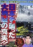 日本を襲った大地震の真実!!―九死に一生の奇跡のドラマがここに!! (バンブー・コミックス)