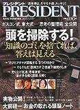 PRESIDENT (プレジデント) 2010年 7/19号 [雑誌]
