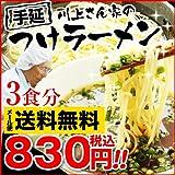 【送料無料】【メール便】つけラーメン (3食入)