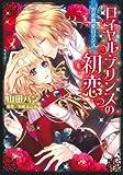 ロイヤル・プリンスの初恋 宮廷熱愛ロマンス (ミッシィコミックスYLC DX Collection)