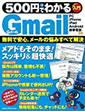 500円でわかるGmail コンピュータムック