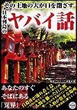 その土地の人が口を閉ざす日本列島のヤバイ話