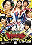 スーパー戦隊シリーズ 獣電戦隊キョウリュウジャー VOL.8[DVD]