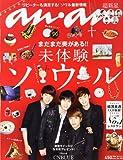 an・an (アン・アン) 2013年 4/10号