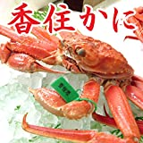 かに酢付き 日本海の 兵庫県 香住がに 茹でたてをお届け 茹で香住カニ (紅ズワイガニ) 大サイズ650g (1匹) [冷蔵][ゆで兵庫県 香住産 かに650g カニ酢]