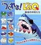 つくれる! LaQ 1 海の仲間たち —LaQ公式ガイドブック (別冊パズラー) (別冊パズラー)