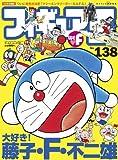 フィギュア王 No.138 (138) (ワールド・ムック 787)