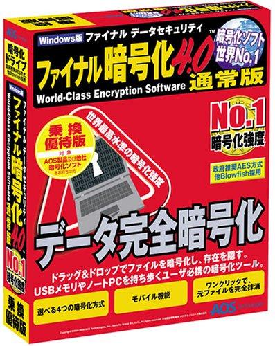 【Amazonの商品情報へ】ファイナル暗号化 4.0 通常版 乗換・優待版