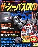 ザ・シーバスDVD Vol.2 (2)