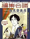 編集会議 2008年 11月号 [雑誌]