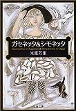 ガセネッタ&(と)シモネッタ (文春文庫)
