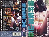 強奸監禁山荘 [VHS]
