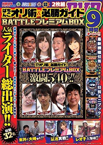 ぱちんこオリ術&必勝ガイドBATTLE プレミアムBOX (<DVD>)