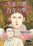 千年の翼、百年の夢 豪華版 (ビッグコミックススペシャル)