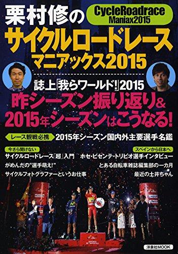 栗村修のサイクルロードレースマニアックス2015
