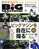 BIG MACHINE 2016年 09 月号 [雑誌]