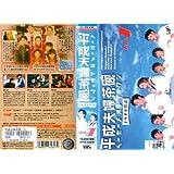 平成夫婦茶碗 ドケチの花道 vol.1 [VHS]