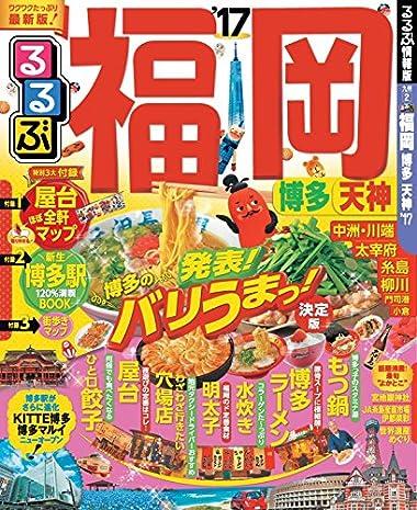 るるぶ福岡 博多 天神'17 (るるぶ情報版(国内))