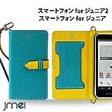 スマートフォン for ジュニア2 SH-03F スマートフォン for ジュニア SH-05E ケース JMEIオリジナルカルネケース VESTA ブルー docomo ドコモ スマホ カバー スマホケース 手帳型 ストラップ付き ショルダー スマートフォン