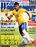 WORLD SOCCER DIGEST (ワールドサッカーダイジェスト) 2014年 7/3号 [雑誌]