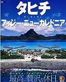 るるぶタヒチ・フィジー・ニューカレドニア (るるぶ情報版 D 6)