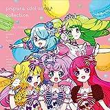プリパラ アイドルソング♪コレクションbySoLaMi(白抜きハート記号)SMILE&コスモ&ファルル