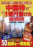 中国株で本当に1億円儲けた投資術—73万円を1億円にした男の必勝法を公開!
