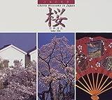 桜—日本の名景