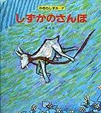 しずかのさんぽ (やぎのしずか(7))