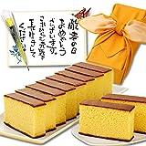 敬老の日ギフト 長崎カステラ風呂敷包み ふわり 幸せの黄色560g 長崎心泉堂