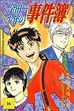 金田一少年の事件簿 (16) (講談社コミックス (2233巻))