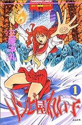 ゾンビ屋れい子 1 (ぶんか社コミックス ホラーMシリーズ 103)