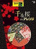 STAGEA ポピュラー (5~3級) Vol.99 千本桜deアレンジ