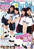 Chu→boh vol.20 (海王社ムック 59)