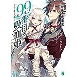 99番目の吸血姫 ~最後の吸血鬼~ (MF文庫J)