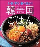 いま・すぐ・食べたい!韓国ごはん―ビビンバからスープ、デザートまで (セレクトBOOKS)